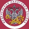 Налоговые инспекции, службы в Северном